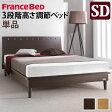 【送料無料】フランスベッド セミダブル フレームのみ 3段階高さ調節ベッド モルガン セミダブル ベッドフレームのみ ベッド フレーム 木製 国産 日本製(代引不可)