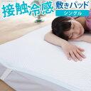 ショッピング敷きパッド 接触冷感敷きパッド キューマックス・ネオ シングル 100×205cm 敷パッド 日本製