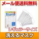 【送料無料】洗えるマスク レギュラーサイズ 白色 3枚入り 50回洗濯しても抗菌効果が持続(代引不可)