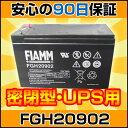 【送料無料】 UPS用ディープサイクルバッテリーFIAMM FGH20902 12V 9AH (NPH7-12/PE12V7.2 互換) メンテナンスフリー 密閉型