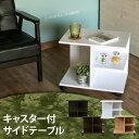 ショッピングサイドテーブル キャスター付サイドテーブル BK/NA/WAL/WH [ ブラック / ナチュラル / ウォールナット / ホワイト ]