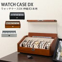 ウォッチケースDX・伸縮式 5本用 BK/BR/WH [ ブラック / ブラウン / ホワイト ]