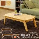 THOMAS 伸縮式センターテーブル DBR/NA [ ダークブラウン / ナチュラル ]