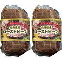 北海道産 牛ローストビーフ 2409-50c