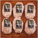 北海道 黒毛和牛 ハンバーグ 6枚