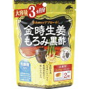 金時生姜もろみ黒酢(大容量)3ヶ月分 672670