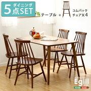 ダイニングセット【Egill-エギル-】5点セット(コムバックチェアタイプ)