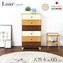美しい木目の天然木ハイチェスト 6段 幅60cm Loarシリーズ 日本製・完成品|Loar-ロア- type2(代引不可)