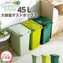 日本製ダストボックス(大容量45L)ジョイント連結対応、ワンハンド開閉【econtainer-GreenStyle-】