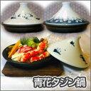 【ラッピング不可】有田焼青花タジン鍋