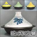 【ラッピング不可】有田焼ビッグタジン鍋(イエロー/グリーン)