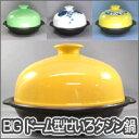 【ラッピング不可】有田焼BIGドーム型せいろタジン鍋(黄花かれん/果実紋)