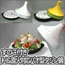 【ラッピング不可】IHパオ型タジン鍋(すのこ付)