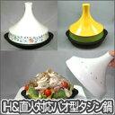 【ラッピング不可】IHパオ型タジン鍋(すのこなし)