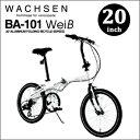 【送料無料】 WACHSEN ヴァクセン 20インチ アルミフレーム 折りたたみ自転車6段変速付きWeis(ヴァイス) BA-101