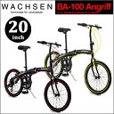 【送料無料】 WACHSEN ヴァクセン 20インチ アルミフレーム折りたたみ自転車 6段変速付 Angriff(アングリフ) BA-100-B