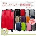 スーツケース MOA(モア) TSAファスナー四輪鏡面 6230 Sサイズ