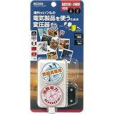 YAZAWA 海外旅行用変圧器240V1000W [HTD240V1000W](代引不可)
