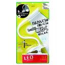 YAZAWA(ヤザワ) LEDクリップスタンドライト [CFL04W01WH]