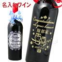 ホワイトデー 父の日ワイン彫刻ボトル エッチング 名入れ赤ワイン750ml母の日敬老の日退職記念卒業バレンタインホワイトデー結婚祝い名入りお酒酒名前入りワイン還暦祝い誕生日 ワインラベル 赤ワインギフト 名入れワイン 内祝い クリスマス