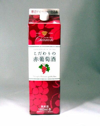 こだわりの赤葡萄酒 1800ml(1.8Lパック) 赤 勝沼【シャンモリ】【家飲み】