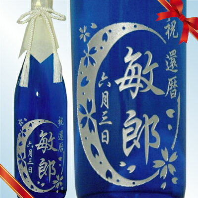 【父の日 酒】名入れ彫刻の日本酒★純米大吟醸 伝...の商品画像
