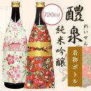着物ボトル★醴泉(れいせん)純米吟醸 純吟 雄山錦 720m