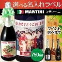 スパークリングワイン マルティーニ アスティ マルティーニブリュット・マルティーニロゼスプマンテ 成人の日