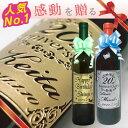 赤ワイン 白ワイン ロゼ ワイン750ml 父の日 母の日 ...