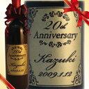 赤ワインに名前やお祝いのメッセージを彫刻します!様々なお祝いやプレゼントに喜ばれる、当店オススメのギフトです!【世界で1つ】お祝い名入れ赤ワイン750ml成人の日、還暦祝い、誕生日、結婚記念日、出産祝い、バレンタイン、ホワイトデー、各種お祝いに・・・【楽ギフ_包装選択】【楽ギフ_のし宛書】【楽ギフ_メッセ】【楽ギフ_名入れ】