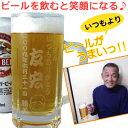 オリジナル ビールジョッキグラス
