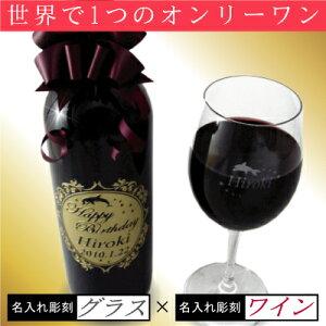 デザイン クリスマス エッチング 赤ワイン