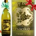 名入れ彫刻白ワイン750ml 退職記念 卒業 名前入り ワイン 名入れ ホワイトデー エッチング 母の日 クリスマス ワイン ラベル 白ワイン ギフト 誕生日 ワイン ギフト 名前入り 名入りワイン 還暦祝い 敬老の日 名入れ 酒 クリスマス 内祝い 父の日