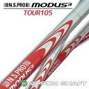 日本シャフトN.S.PRO MODUS3 TOUR105N.S プロ モーダス3 ツアー105 アイアン用スチールシャフト6本(#5-Pw)