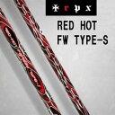 トリプルエックス ウッド シャフトレッドホット FW タイプ-STRPX WOOD SHAFT Red-HOT Fw Type-S 【smtb-k】【kb】