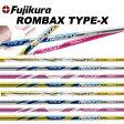 Fulikura ROMBAX TYPE-Xフジクラ ランバックス Type-Xシリーズ