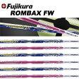 Fulikura ROMBAX FWフジクラ ランバックス FWシリーズ