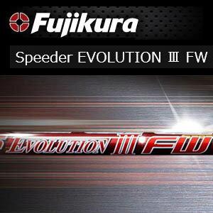 Fujikura Speeder EVOLUTION 3 fwフジクラ スピーダー エボリューション3 FW 【工賃・往復送料無料】