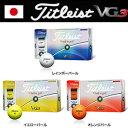 【即納】 タイトリスト ゴルフボール 2016年NEW VG3 1ダース (12球入り)Stock・ Titleist golf ball ・216 years new VG3