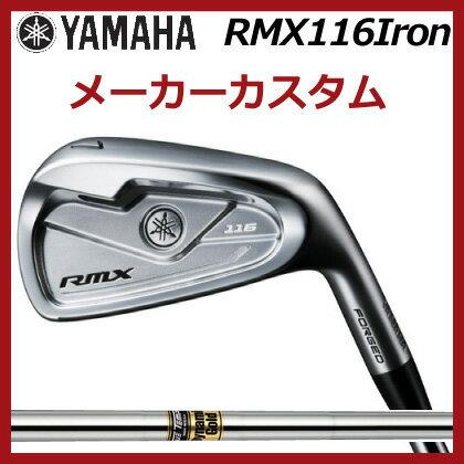 【メーカーカスタム】YAMAHA RMX116 IRON【Dynamic Gold】ヤマハ リミックス116アイアン シャフト Dynamic Gold6本セット(#5~PW) 【ポイント2倍】【送料無料】