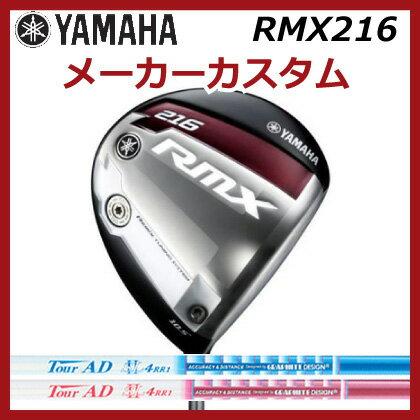 【メーカーカスタム】YAMAHA RMX216Driver 【TOUR AD SL2】ヤマハ リミックス216ドライバー シャフトTOUR AD SL2 【ポイント2倍】【送料無料】