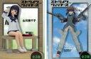 ストライクウィッチーズEX エクストラ フィギュア vol.6全2種セット