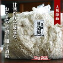 甘酒麹 生麹(5kg)