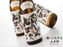 醸し人九平次 純米大吟醸 山田錦(720ml)