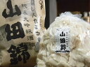 九平次 純米大吟醸酒粕 山田錦(1kgバラ詰)レトロ袋付