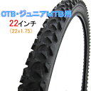 【アウトレット】 Hodaka ホダカ 自転車タイヤ 22イ...
