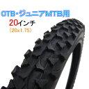 【おまけ付】 Hodaka ホダカ 自転車タイヤ 20インチ 子供用 キッズ用 CTB JRマウンテンバイク 20×1.75 cy-021