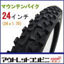 【おまけ付】 ホダカ 自転車タイヤ 24インチ 24x1.75 cy-022