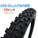 【アウトレット】 Hodaka ホダカ 自転車タイヤ 24イ...