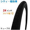【アウトレット】 Hodaka ホダカ 自転車タイヤチューブセット 24インチ シティ 軽快車用 24×1-3/8 cy-024